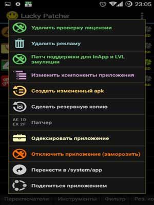 Lucky Patcher 7.4.2 для Android на русском языке